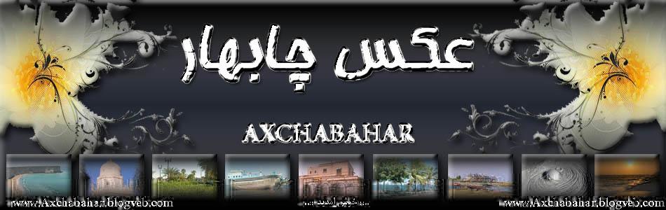 عکس چابهار Axchabahar